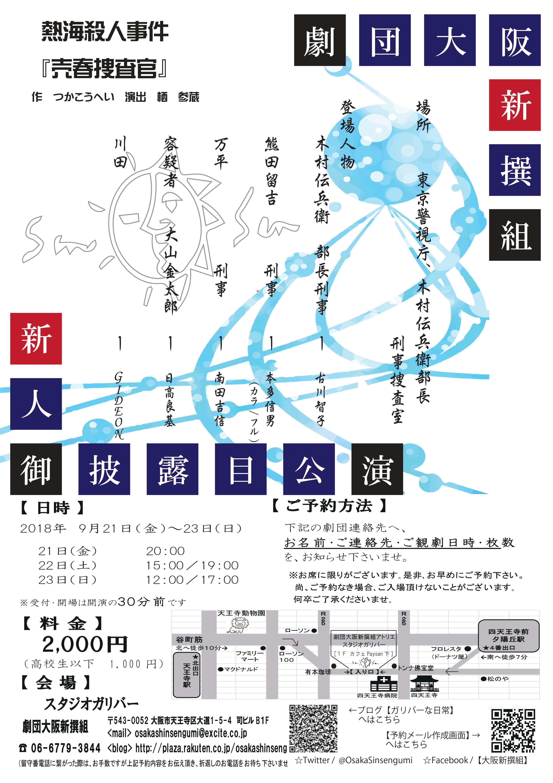 劇団大阪新撰組9月