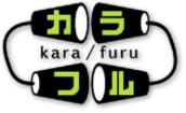 カラ/フル(カラフル)